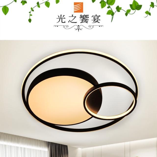 【光之饗宴】LED 80W薩利吸頂燈(三色光)
