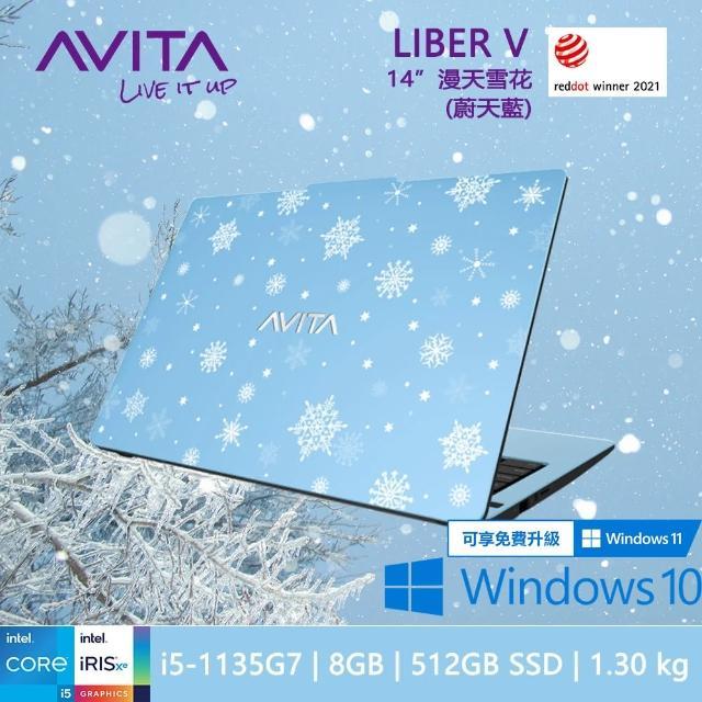 【AVITA】LIBER V 14吋極窄邊框輕薄筆電-漫天雪花(i5-1135G7/8GB/512G SSD/Win10)
