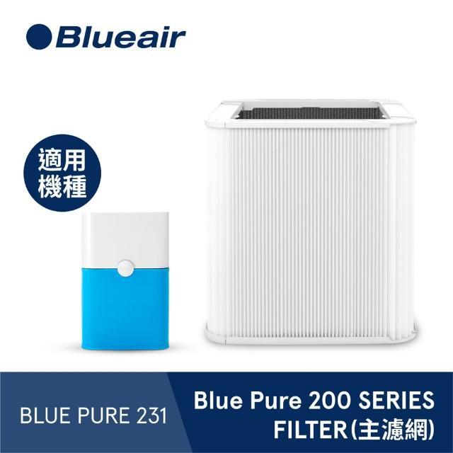 【瑞典Blueair】BLUE PURE 231主濾網(微粒+活性碳片)