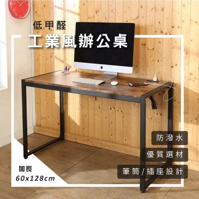 【莫菲思】美傢 台灣製 加長型刷舊工業風防潑水辦公桌(工作桌 電腦桌 會議桌 書桌 桌子)