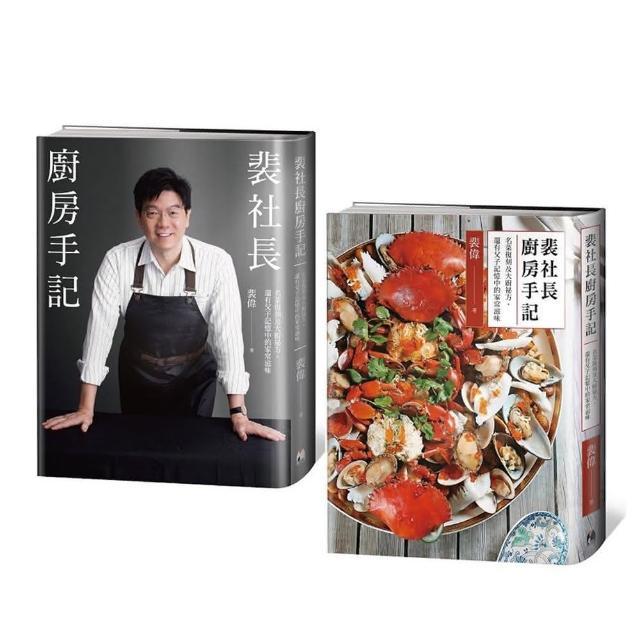 裴社長廚房手記(雙封面隨機出貨):名菜復刻及大廚祕方,還有父子記憶中的家常滋味