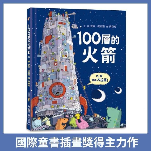 100層的火箭:THE HUNDRED DECKER ROCKET