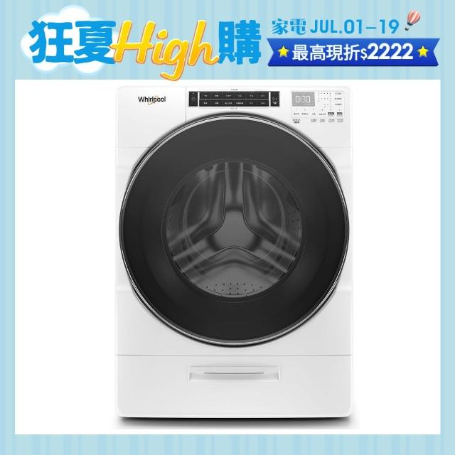 【Whirlpool 惠而浦】17公斤 Load & Go蒸氣洗變頻滾筒洗衣機(8TWFW8620HW)