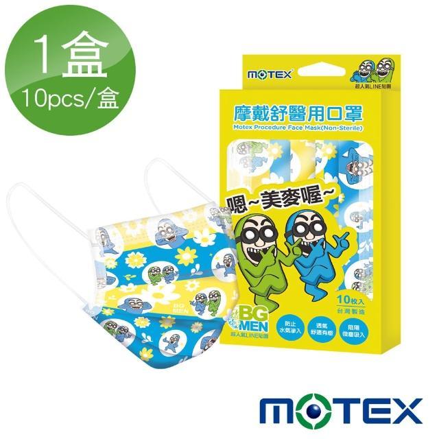 【MOTEX 摩戴舒】醫用口罩 BG MEN(10片/盒 台灣製造)