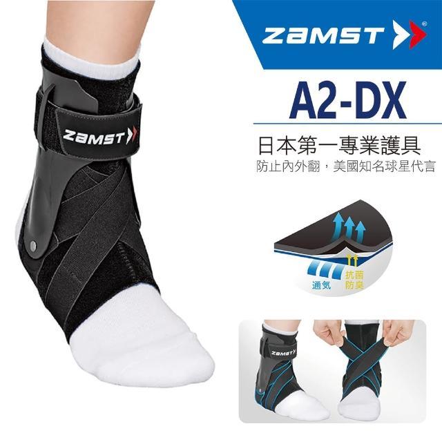 【ZAMST】A2-DX腳踝護具(加強版)