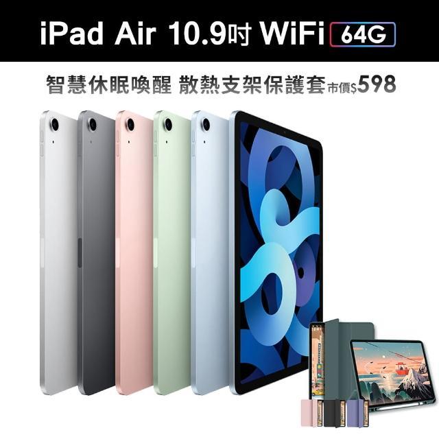 智慧休眠喚醒皮套組【Apple 蘋果】2020 iPad Air 4 平板電腦(10.9吋/WiFi/64G)