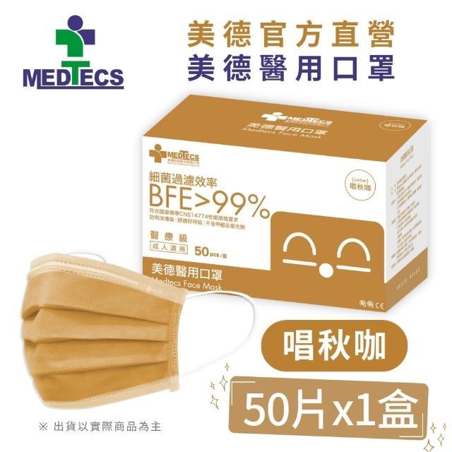 【MEDTECS 美德醫療】美德醫用口罩 唱秋咖 每盒50片(#醫療口罩 #素色口罩 #彩色口罩)