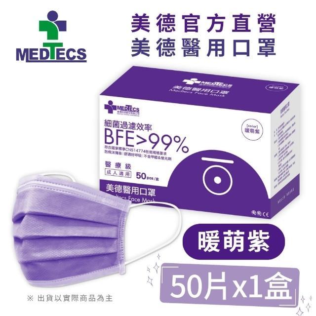 【MEDTECS 美德醫療】美德醫用口罩 暖萌紫 每盒50片(#醫療口罩 #素色口罩 #彩色口罩)