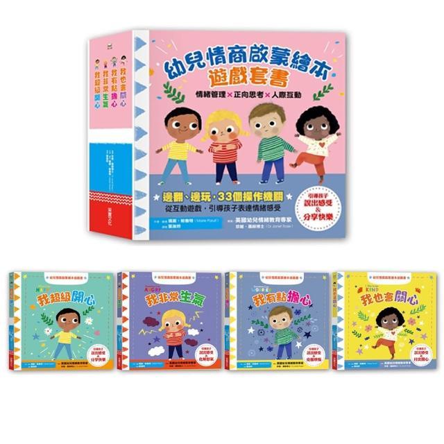 幼兒情商啟蒙繪本遊戲 四冊套書:與情緒和平共處-注音版