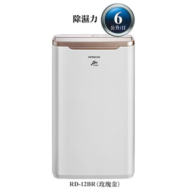 【HITACHI 日立】6公升自動適濕除濕機/1級能效(RD-12BR)