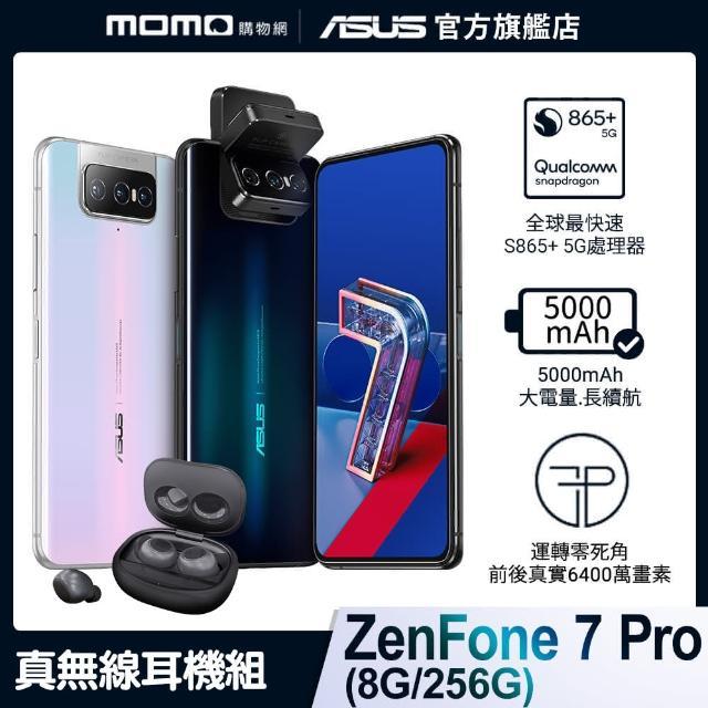 真無線藍芽耳機組【ASUS 華碩】ZenFone 7 pro ZS671KS(8G/256G)