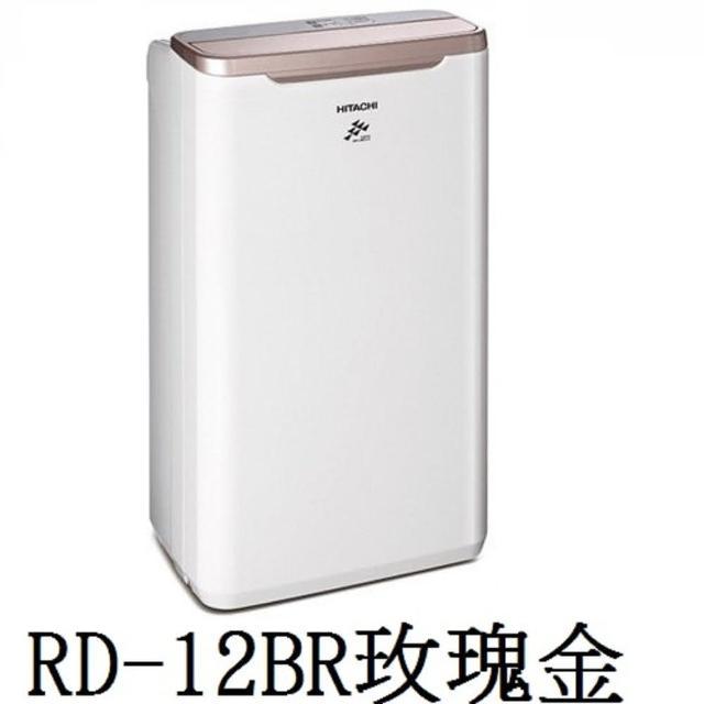 【HITACHI 日立】1級能效 6公升除濕機(RD-12BR)