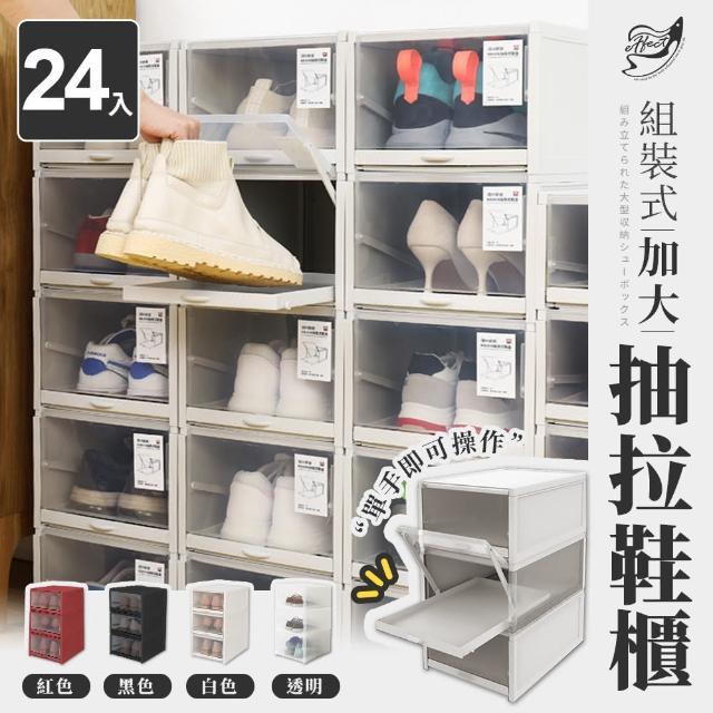 【Effect】男女鞋兼用組裝式透明抽拉鞋盒(加大款/24入)