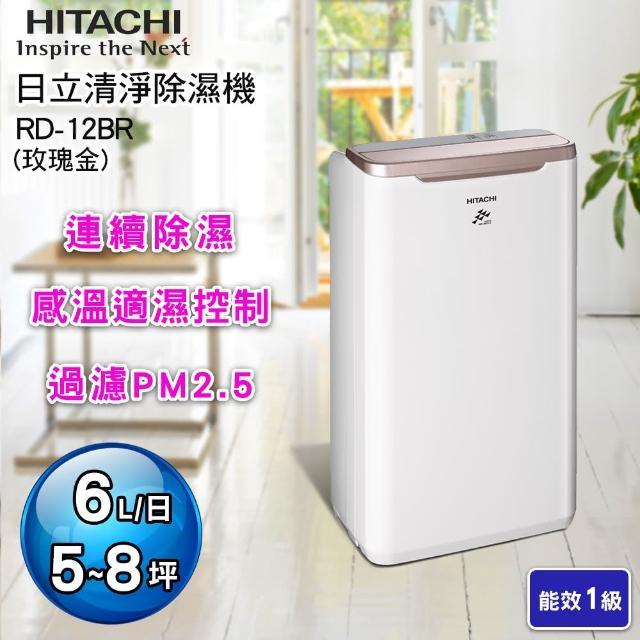 【HITACHI 日立】6公升一級能效除濕機(RD-12BR)