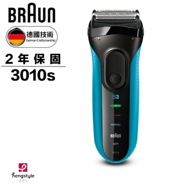 【德國百靈BRAUN】新升級三鋒系列電鬍刀3010s(德國工藝)