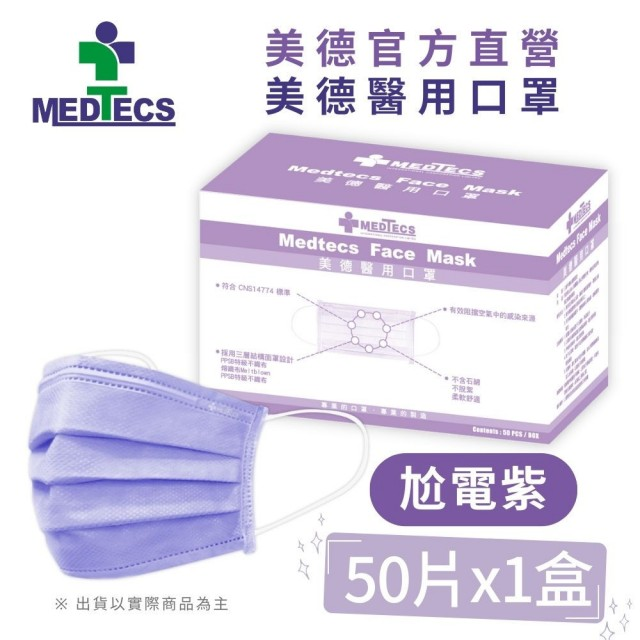 【MEDTECS 美德醫療】美德醫用口罩 尬電紫 每盒50片(#醫療口罩 #素色口罩 #彩色口罩)