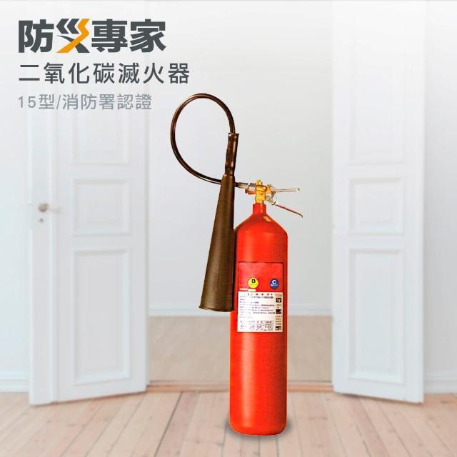 【防災專家】CO2二氧化碳滅火器 15型 符合消防署認證(滅火器 火災 居家 安全 警報 安全)