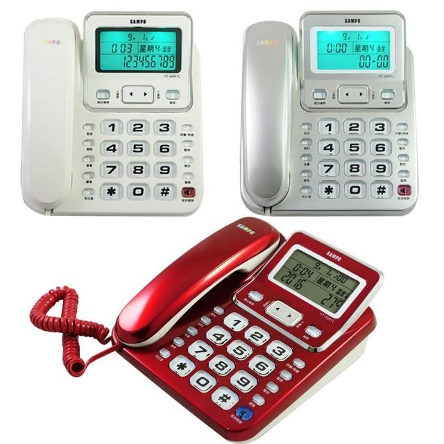 【SAMPO 聲寶】大螢幕來電顯示有線電話(HT-W901L)