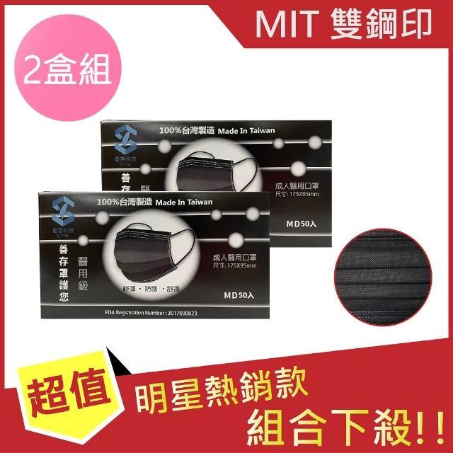 【善存】醫用口罩 石墨黑 50入x2盒(黑色 平面 成人 醫療級)