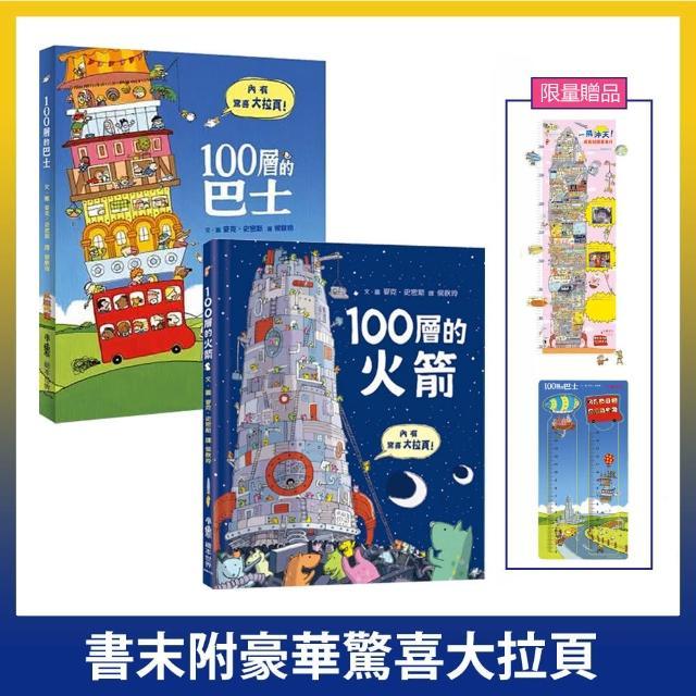 巴士火箭自由行:100層環遊世界繪本集(獨家贈雙倍驚喜實用尺組)