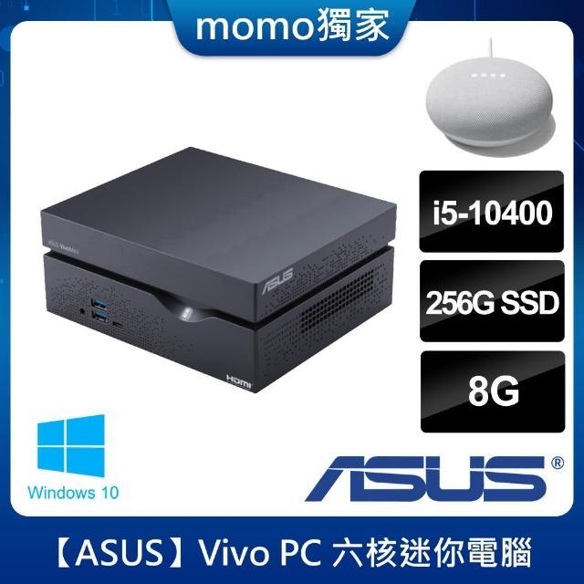 【+Google音箱】ASUS Vivo PC VC66-C2104UNTA 六核迷你電腦(i5-10400/8G/256G/Win10)