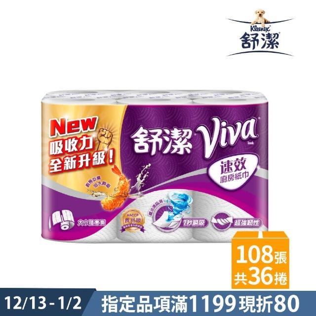 【Kleenex 舒潔】VIVA速效廚房紙巾大小隨意撕 108張x36捲/箱