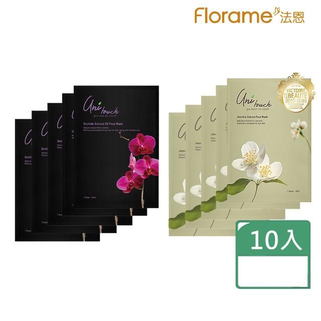 【Florame】Unitouch茉莉精油透亮水嫩面膜5片+台灣蘭花水潤透亮面膜5片(花園系列)