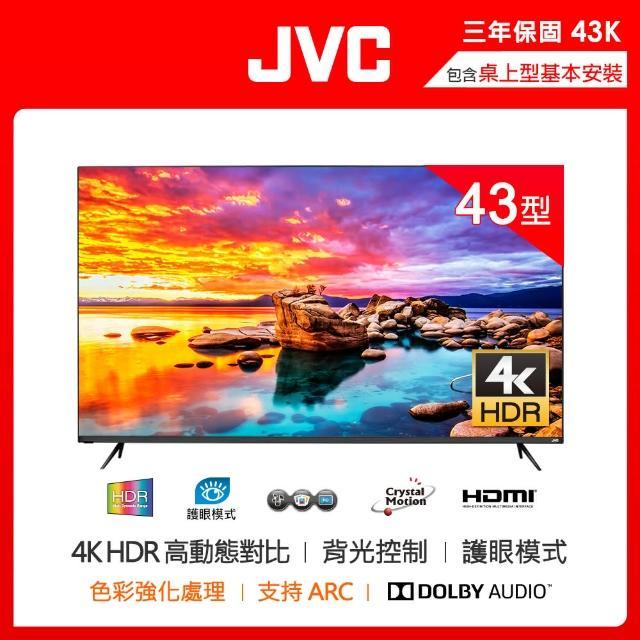 【JVC】43型4K HDR液晶顯示器(43K)