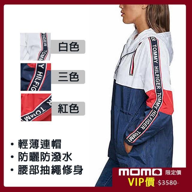 【Tommy Hilfiger】連帽長版修身風衣/防曬防潑水外套/衝鋒外套 三色選(平輸品)