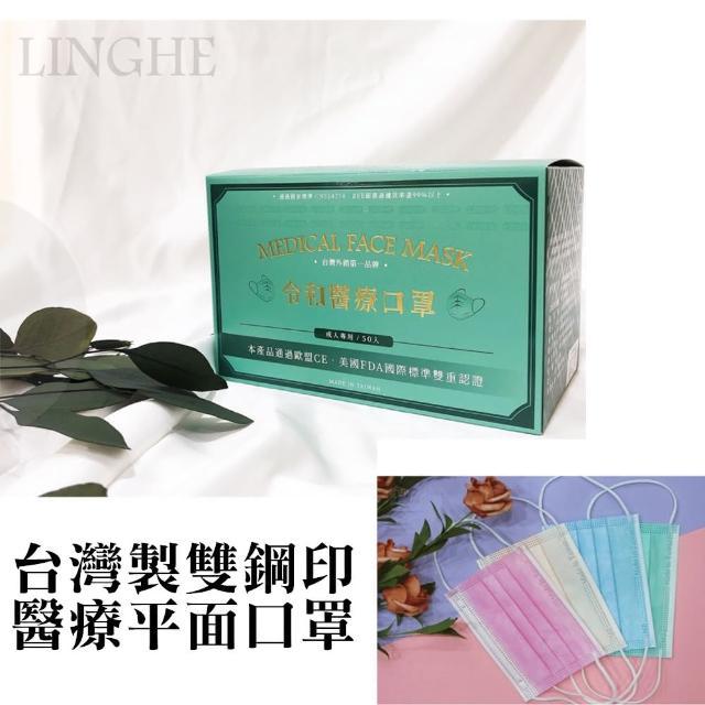 【令和】台灣製雙鋼印醫療平面口罩 成人/兒童 1盒(多色任選 50入/盒)