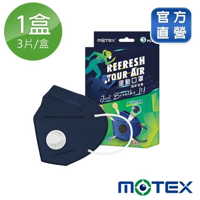 【MOTEX 摩戴舒】蚌型運動口罩(1片/包  3包/盒 內附固定片)