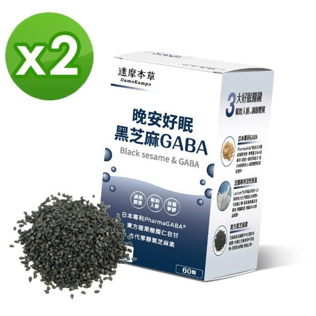 【達摩本草】晚安好眠黑芝麻Gabax2盒-60顆/盒(幫助入睡、深層調節體質)