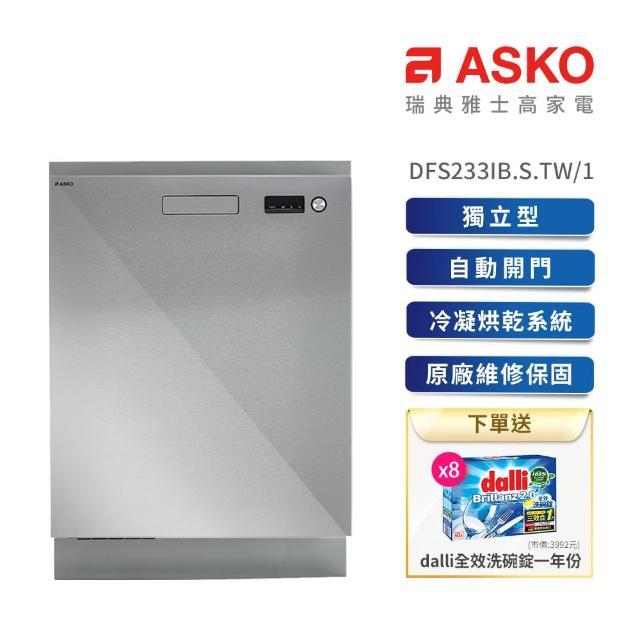 【ASKO 雅士高】13人份洗碗機DFS233IB.S獨立型(不鏽鋼/110V)