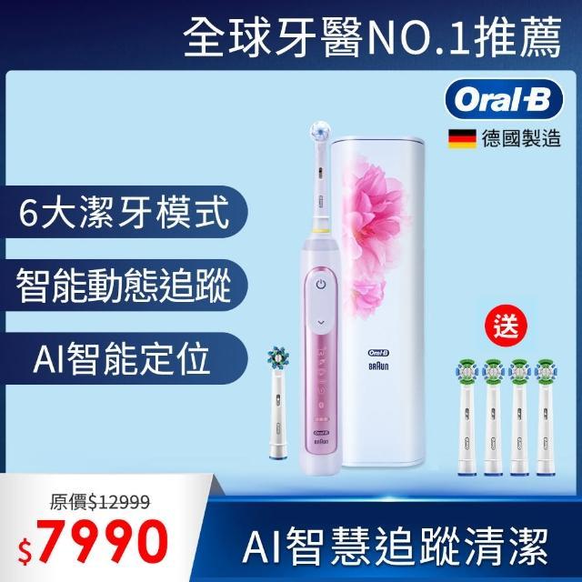【德國百靈Oral-B】GeniusX AI智慧追蹤3D電動牙刷(櫻花粉)