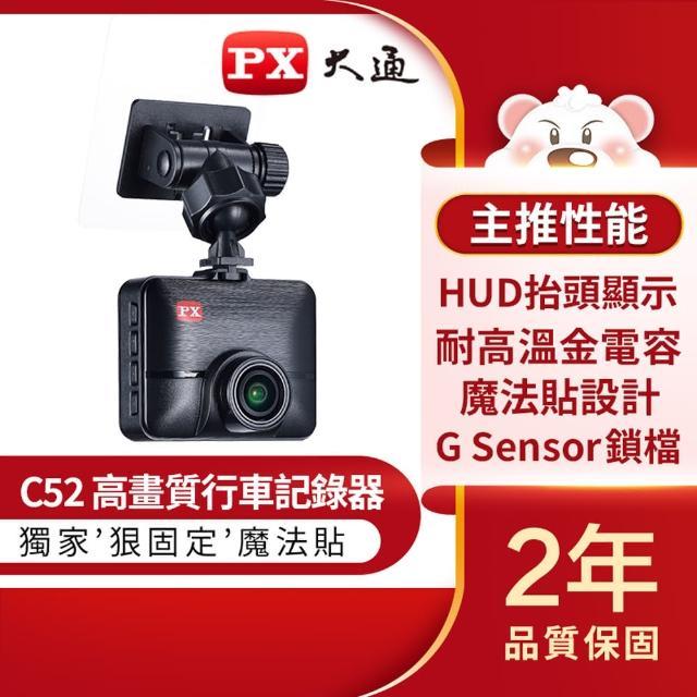 【PX大通-】C52夜視高畫質行車記錄器 汽車行車紀錄器(革新性不掉落支架/1080P/130度大廣角)