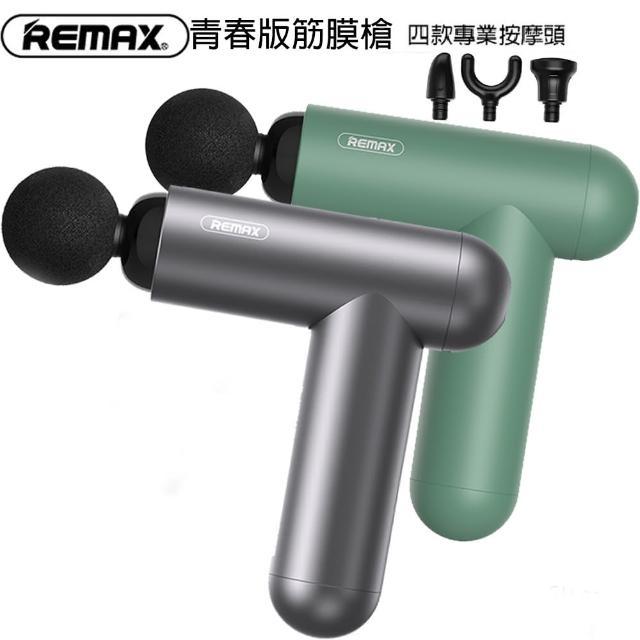 【Remax】青春版筋膜槍GH-02