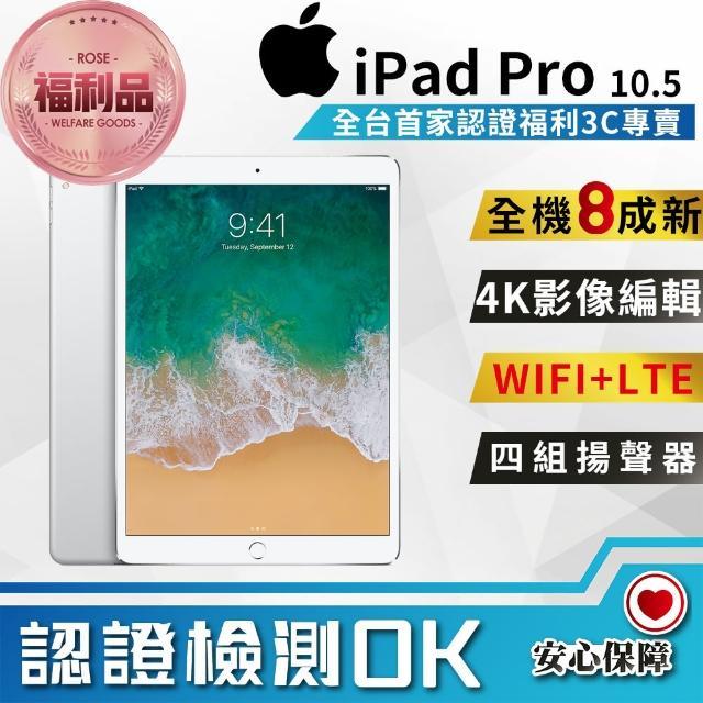 【Apple 蘋果】福利品 iPad Pro 10.5 LTE 256G A1709(8成新 平板電腦)