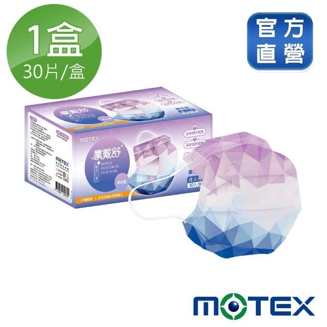 【MOTEX 摩戴舒】鑽石型口罩 紫冰晶(30片/盒)