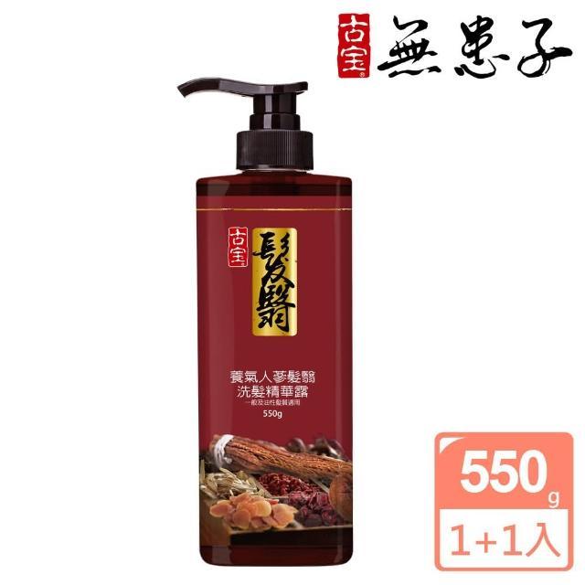 【古寶無患子】養氣人蔘髮翳洗髮精華露550g(買一送一)