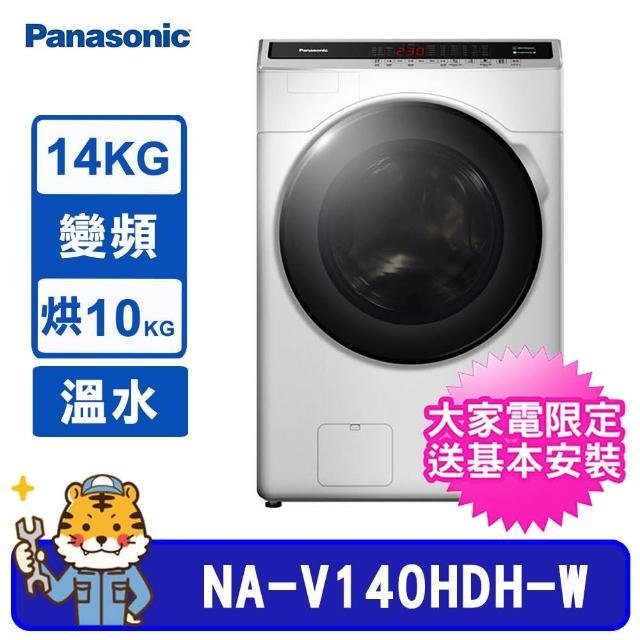 【Panasonic 國際牌】14公斤溫水變頻滾筒洗衣機(NA-V140HDH)