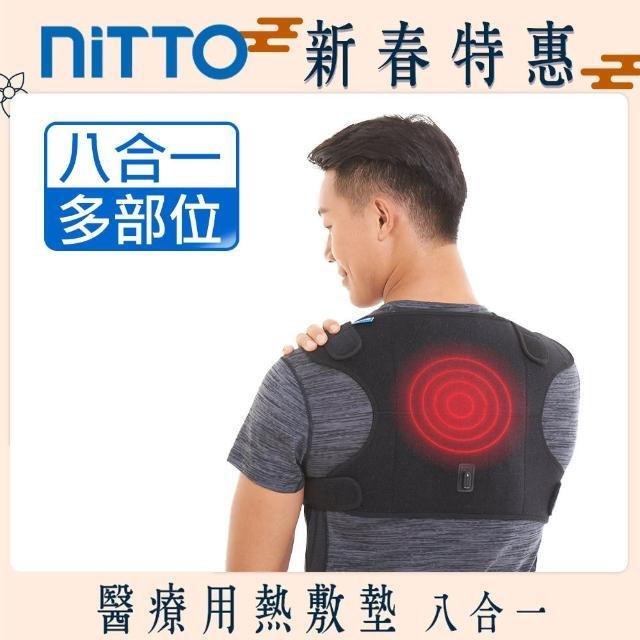 【NITTO日陶】醫療用熱敷墊-八合一(WMD1840)