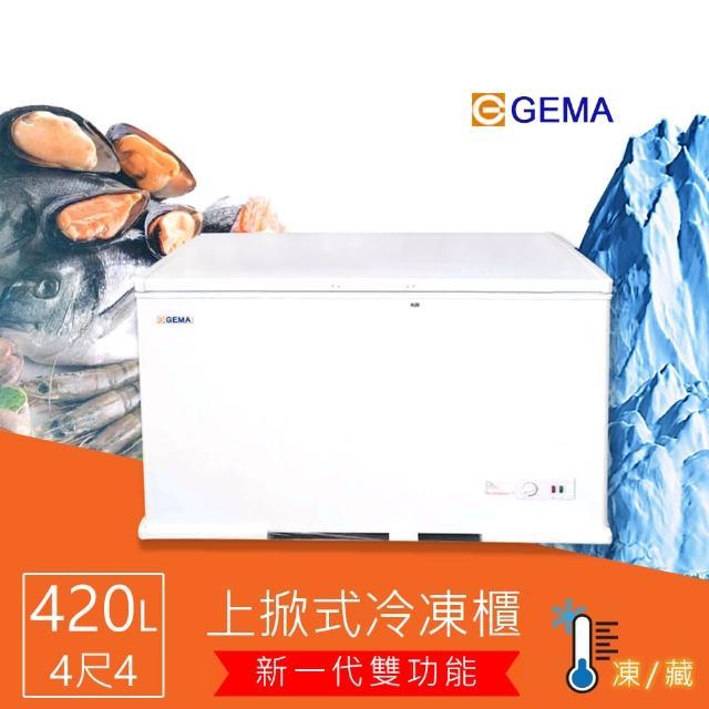 【GEMA 至鴻】420L 冷凍冷藏兩用冷凍櫃 密閉式4尺4 臥式冰櫃 日本品質規範商品(BD-420)