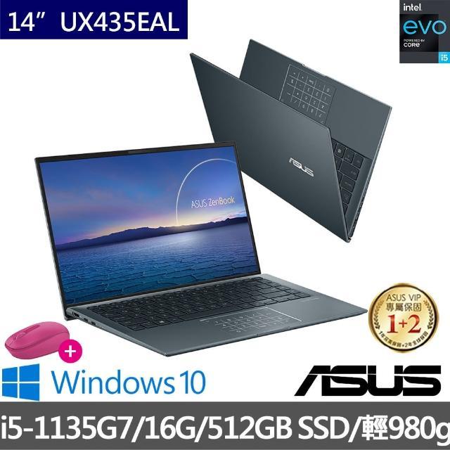 【ASUS獨家送無線滑鼠組】ZenBook UX435EAL 14吋輕薄筆電-綠松灰(i5-1135G7/16G/512GB SSD/W10)