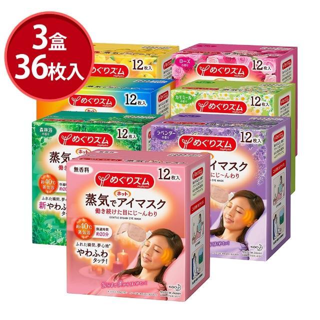 【Kao 花王】蒸氣眼罩12入/3盒 多款任選(國際航空版)