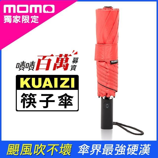 【KUAIZI 筷子傘】自動傘-雙倍傘骨折疊傘(赤焰紅)