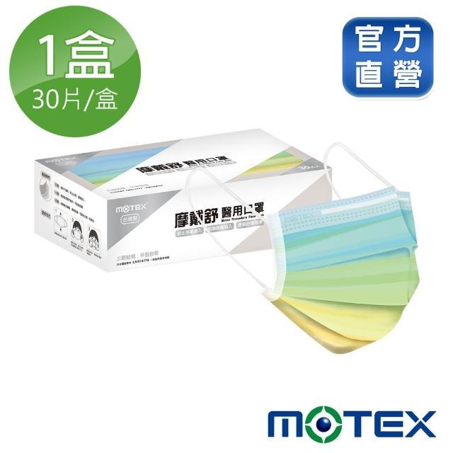 【MOTEX 摩戴舒】平面醫用口罩 大包裝 30片(春花漸層系列-梨霜款 -限量)